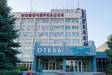 Отель Новочеркасск