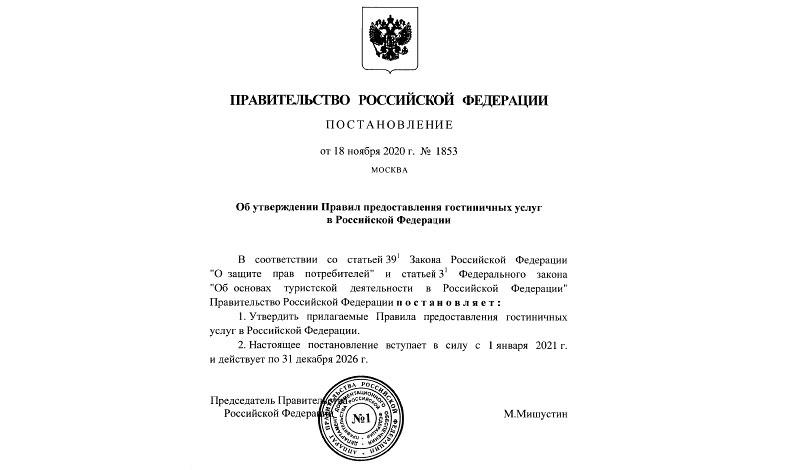 Новые правила предоставления гостиничных услуг в РФ c 2021 года
