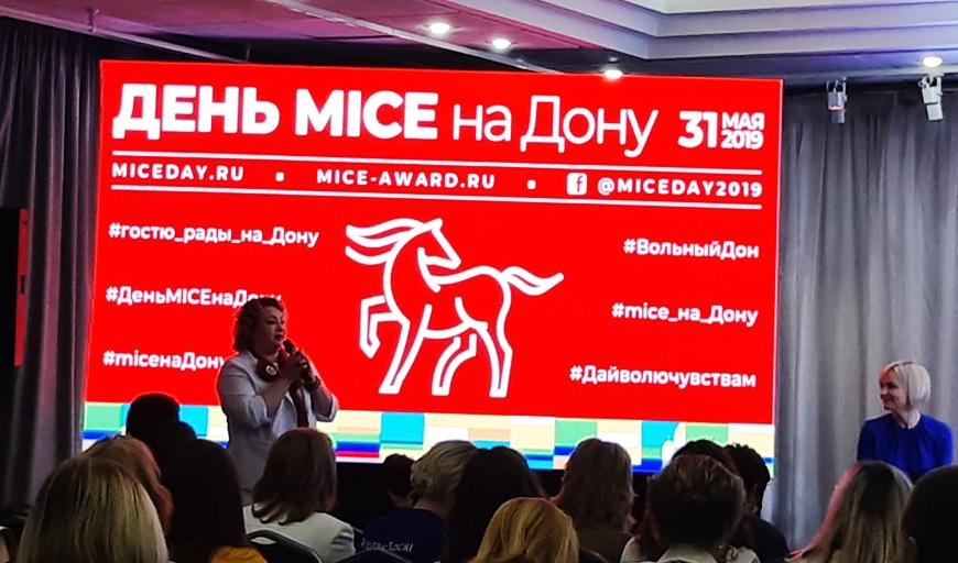 MICE Day на Дону