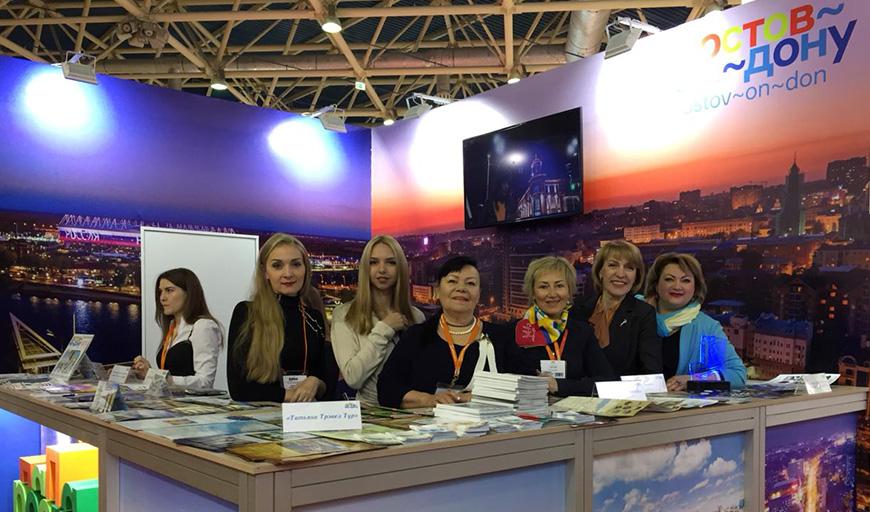 26-я Московская международная выставка «Путешествия и туризм»