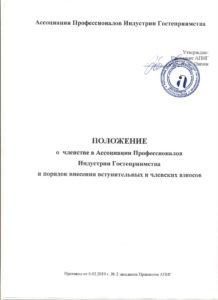 Положение о членстве в АПИГ